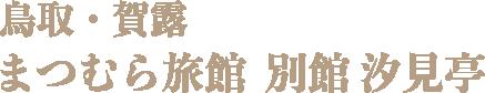 山陰鳥取賀露港|まつむら旅館|別館汐見亭