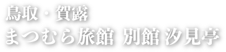 山陰鳥取賀露港 まつむら旅館 別館汐見亭