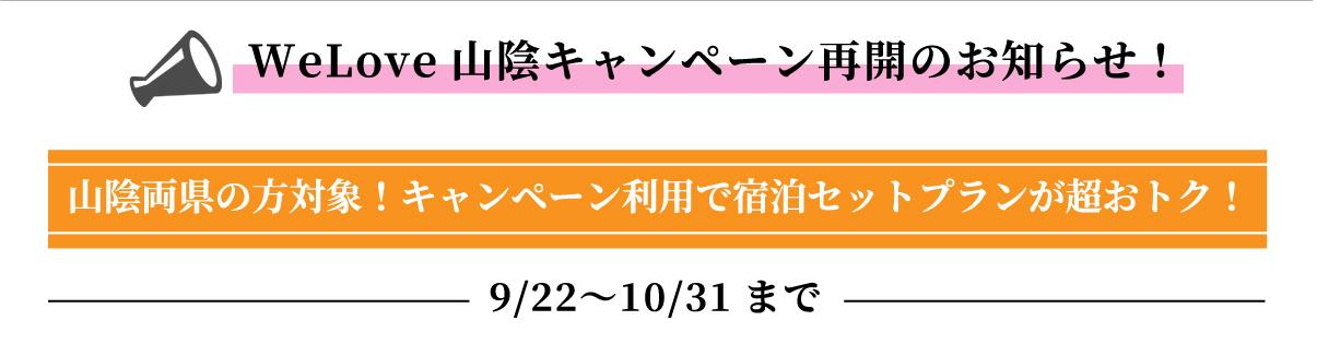 WeLove山陰キャンペーン再開のお知らせ! 9/22〜10/31まで期間延長!